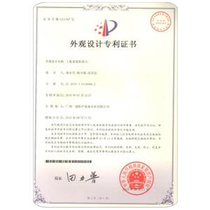 Udseende design patent certificate3