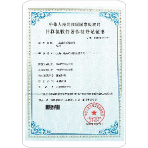 The computer copyright registration certificate2