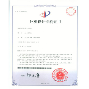 外観設計特許証書