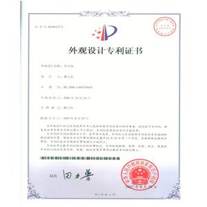 Udseende design patent certificate2