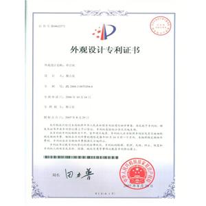 外観設計特許証明書
